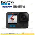 GoPro HERO10 Black 運動攝影機 公司貨 GP2晶片 5.3K60影片 2,300萬像素 影片自動上傳 HERO 10