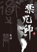 禁咒師(4)(新裝版)