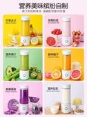 麥可酷M9便攜式榨汁機家用水果小型電動榨汁杯充電迷你炸水果汁機  (橙子精品)