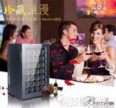 電子紅酒櫃 Bacchus/芭克斯 BW-70D1 紅酒恒溫櫃酒櫃家用電子恒溫櫃紅酒冰箱  DF 科技藝術館