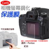 御彩數位@Pentax K5II相機螢幕鋼化保護膜 Cuely 相機螢幕保護貼 鋼化玻璃保護貼 佳能保護貼 防撞