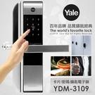 耶魯Yale 熱感應觸控卡片/密碼/鑰匙...