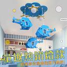 吊燈◆湛藍的夢專機◆6燈❖歐曼尼❖