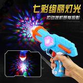 七彩投影兒童玩具槍電子槍電動滿天星男孩女孩寶寶發光音樂閃光槍 降價兩天