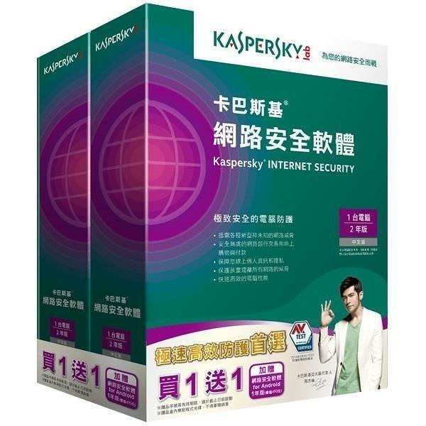 [NOVA成功3C]巴斯基Kaspersky 2015網路安全軟體 1台電腦∕2年版-盒裝版 買一送一