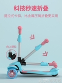 漫畫熊兒童滑板車2歲小孩單腳踏板車寶寶溜溜車3-6歲寬輪閃光車子 歌莉婭