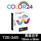 【COLOR 24】for Brother TZ-345 / TZe-345 黑底白字相容標籤帶(寬度18mm)