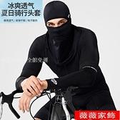 臉基尼 摩托車冰絲頭套夏季防曬全臉男女遮臉釣魚護臉基尼薄面罩騎行裝備 薇薇