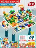 多功能積木桌男孩子3468歲女孩大顆粒兒童益智積木拼裝玩具【公主日記】
