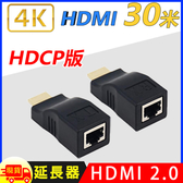 HDMI 30米4K訊號HDCP延長器