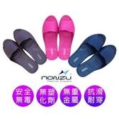 MONZU 室內拖鞋
