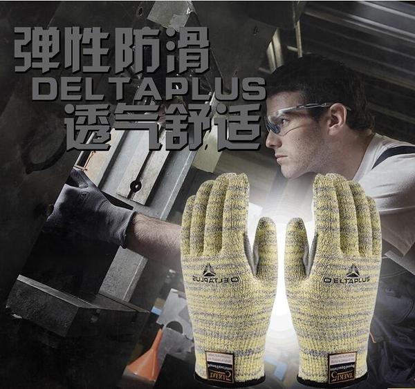 代爾塔手套工作勞保食品工廠針織耐高溫100度耐磨防切 現貨快出