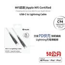 50公分 MFI認證 北極星 支援PD快充 Type-C to Lightning 強韌編織 充電傳輸線 蘋果認證 傳輸線 充電線