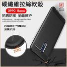 碳素拉絲紋 OPPO Reno 標準版 手機套 拉絲紋 防摔 防指紋 抗震 透氣 OPPO Reno 全包邊 矽膠套 保護套