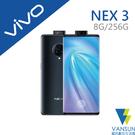 【贈行動電源+馬克杯+紅包袋】VIVO NEX 3 8G/256G 6.89吋 智慧型手機【葳訊數位生活館】