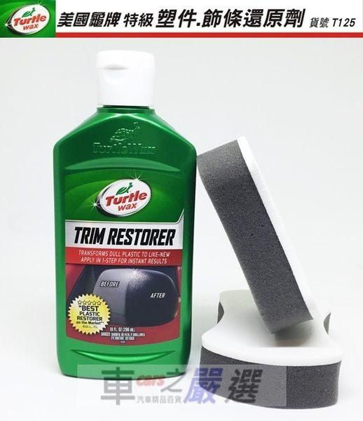 車之嚴選 cars_go 汽車用品【T125】美國龜牌Turtle Wax 特級塑件飾條橡膠還原劑 296ml (贈送上蠟棉2個)