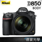 Nikon D850 Body 單機身 5/31前登錄送MBD-18原廠電池手把  國祥公司貨