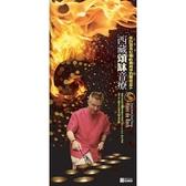 西藏頌缽音療 (4CD)