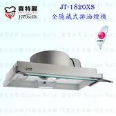 【PK廚浴生活館】高雄喜特麗 JT-1820XS 全隱藏式排油煙機 JT-1820  實體店面 可刷卡