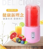 電動學生榨汁杯 USB充電式榨汁機隨行多功能攪拌果汁機 新年禮物