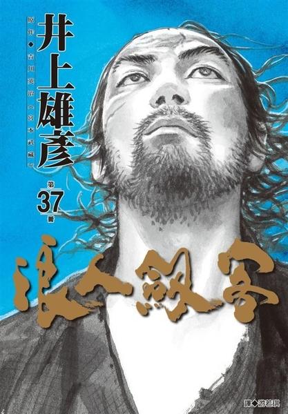 浪人劍客(37)