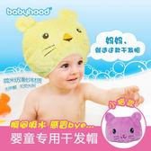世紀寶貝兒童干發帽寶寶新生兒浴巾吸水浴帽嬰兒干發巾『全館好康1元88折』