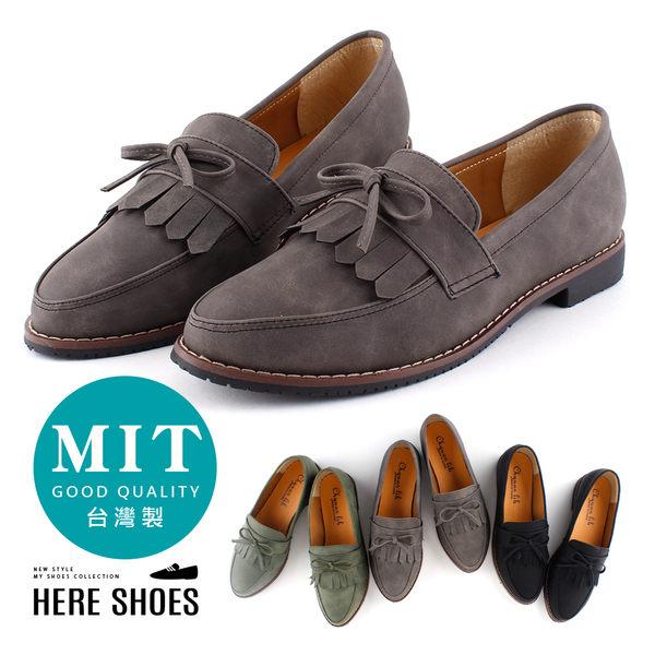 [Here Shoes]MIT台灣製流蘇蝴蝶結2CM低粗跟圓頭中跟牛津鞋英倫學院風小皮鞋樂福鞋─KT569
