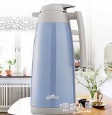 保溫壺家用熱水瓶大容量不銹鋼保溫瓶暖壺玻璃內膽熱水壺保溫水壺【全館免運】