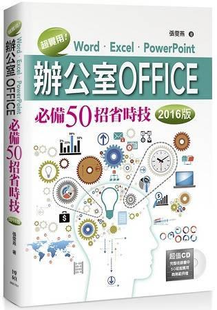 超實用!Word.Excel.PowerPoint辦公室Office必備50招省