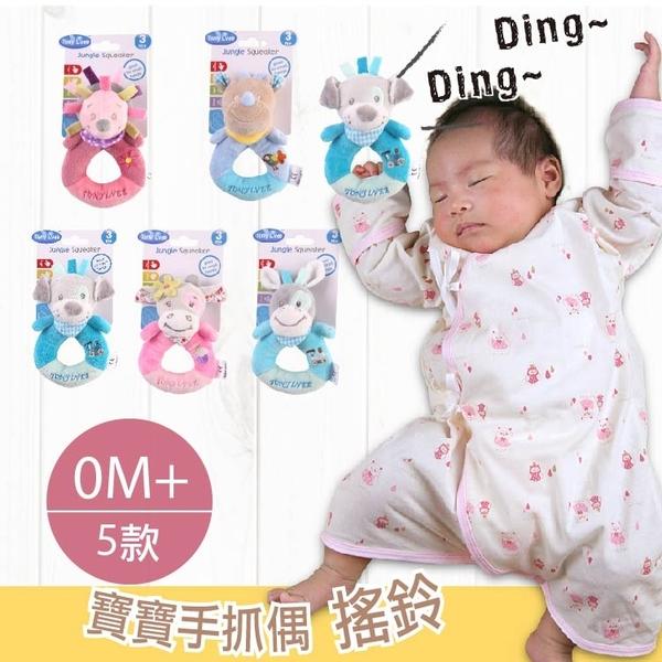 端午節特價 安撫玩具 寶寶手抓偶 嬰兒手搖鈴  嬰兒玩具 有聲早教玩具 益智玩具【KA0138】母嬰同室