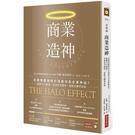 商業造神:光環效應如何打造超完美企業神話?破解九大假象,有效思考績效、策略及轉型