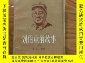 二手書博民逛書店《罕見劉伯承的故事》Y165024 姜山 重慶出版社 出版198