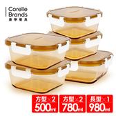 【美國康寧】琥珀色玻璃保鮮盒5件組(CA0502)