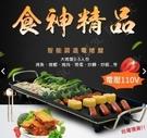 現貨免運 當天出貨 可開發票送禮 110V 家用韓式電烤盤烤肉鍋不黏鍋電熱盤電烤爐