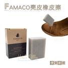 糊塗鞋匠 優質鞋材 K82 法國FAMACO麂皮橡皮擦 1塊 反絨皮橡皮擦 磨砂皮橡皮擦 反毛皮橡皮擦