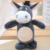 會說話的小毛驢嬰兒玩具6-12個月益智毛絨電動公仔抖音同款學話驢  IGO