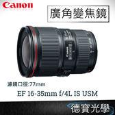 特惠下殺 Canon EF 16-35mm f/4 L IS USM 買再送Marumi 偏光鏡 小三元 總代理公司貨 登錄送2600郵政禮券