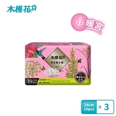 HIBIS木槿花 暖宮草本衛生棉 日用24cm 10片裝x3包