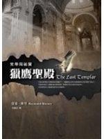二手書博民逛書店 《梵蒂岡秘寶-獵鷹聖殿》 R2Y ISBN:9571032484│雷蒙.庫里