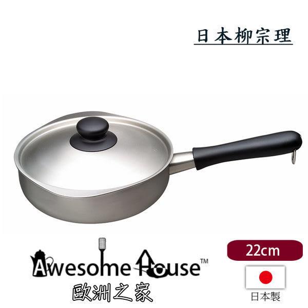 日本 柳宗理 22cm 不鏽鋼鍋 單手鍋 含蓋 霧面 #41657 單層不鏽鋼鍋 日製