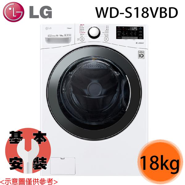【LG樂金】18公斤 蒸洗脫烘 WiFi滾筒洗衣機 WD-S18VBD 冰磁白