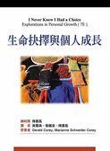 (二手書)生命抉擇與個人成長 中文第一版 2005年