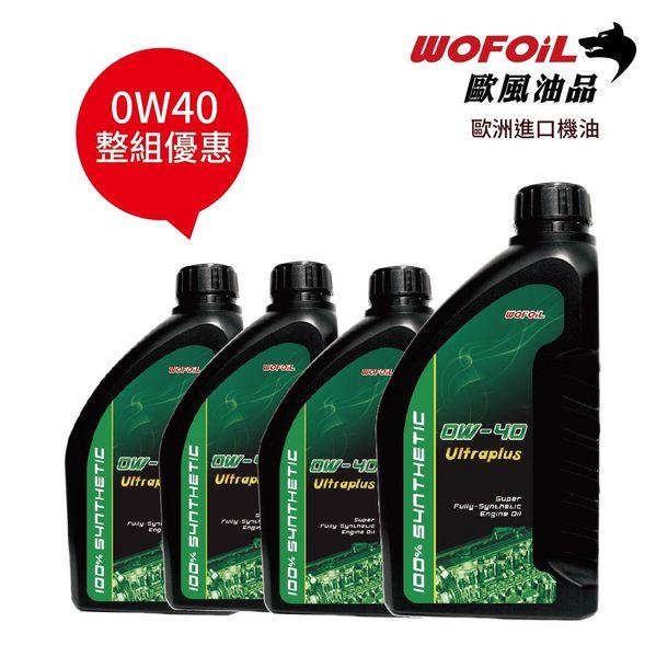 WOFOiL 0W40 SN 德國進口 全合成機油 (4瓶裝)