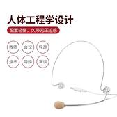 耳麥 Takstar/得勝HM-780隱形頭戴式麥克風小蜜蜂擴音器通專用耳麥話筒 薇薇