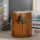 筆筒 個性創意竹仿古復古中國風毛擺件畢業學生辦公室定制禮物 【免運】