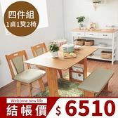 伸縮餐桌 餐桌椅 北歐【Y0571】Peachy 2~4人可伸縮餐桌椅四件組(兩色) 收納專科