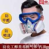 面具全面罩防塵面具化工氣體噴漆面罩工業放毒農口罩漆 【品質保證】