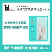 Tal蒂愛麗 雪絨花密集修護系列 修護足膜 16ml/雙【原價280,限時9折特惠】