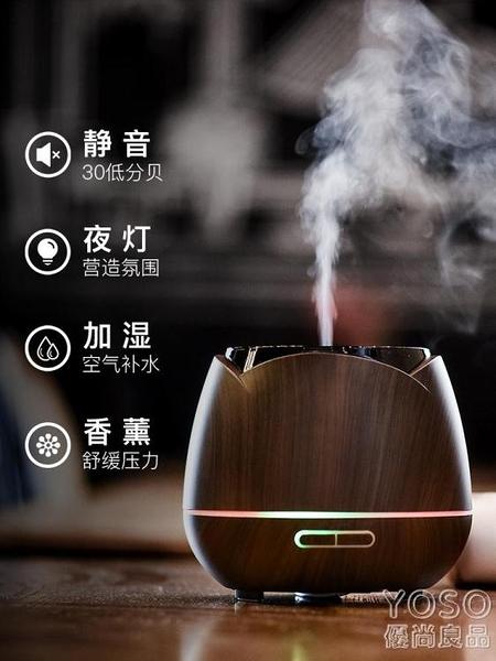 超聲波香薰機噴霧機家用臥室內加濕器精油香薰燈靜音助 快速出貨