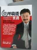 【書寶二手書T6/財經企管_XCN】管理職能實務-超過1500場次輔導培訓實戰經驗_石博仁